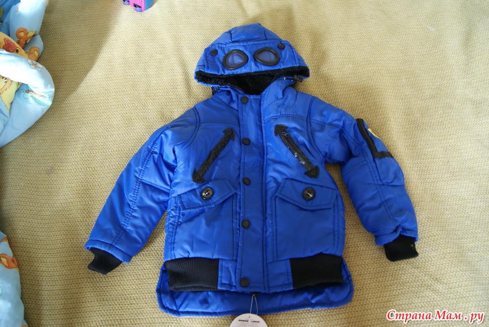 Купить Детская Куртка С Очками