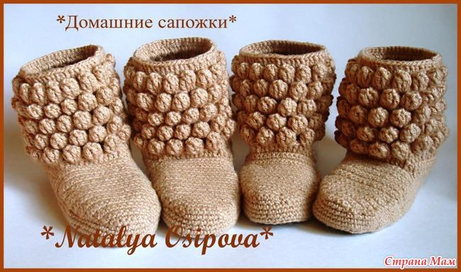 Домашние сапожки крючком. МК от Натальи Осиповой.