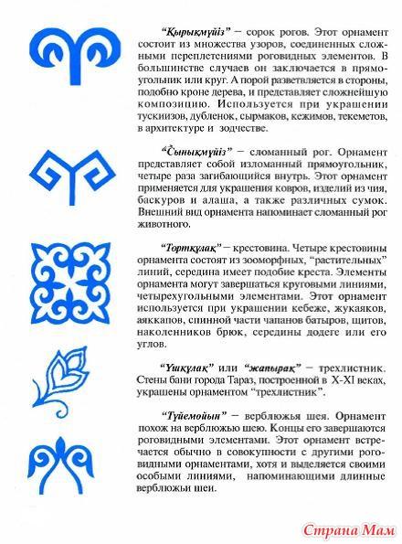 Значение казахского узора