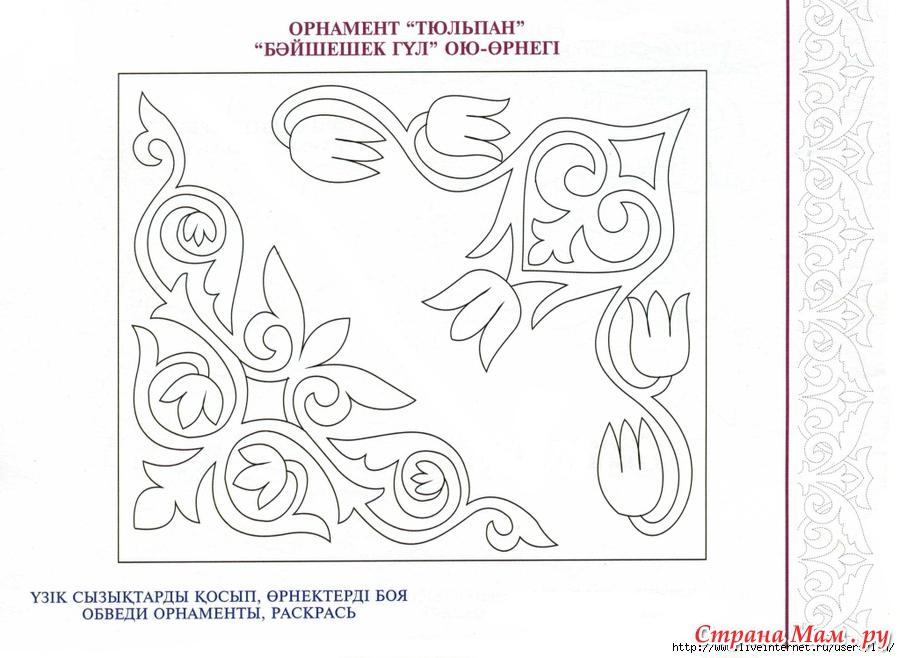 Рисунки национальных казахских костюмов