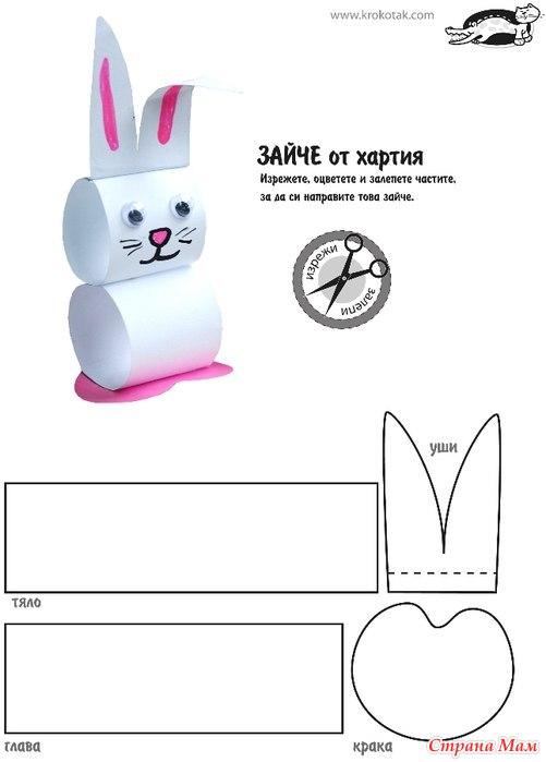 Как сделать легкую поделку из цветной бумаги