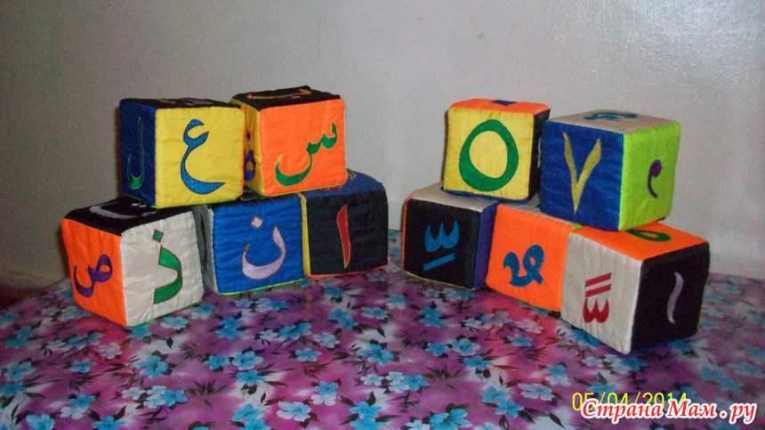 Наши арабские развивающие кубики