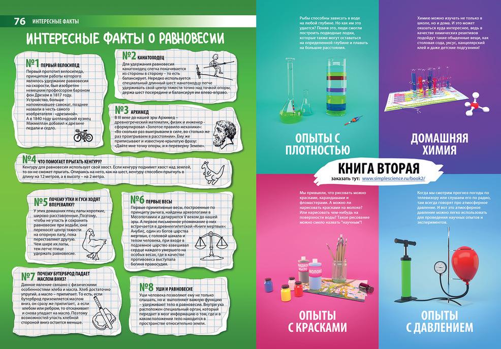 Занимательная химия опыты домашних условиях