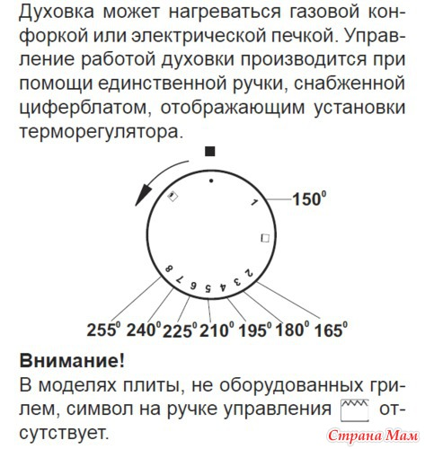 Инструкция На Hansa - фото 9