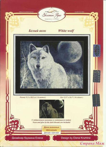 """Схемы """"Золотое руно"""" Черный кот и Белый волк"""