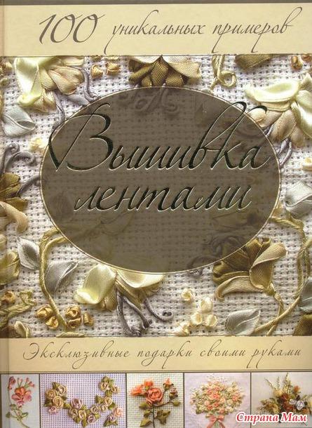 Вышивка лентами (книга)