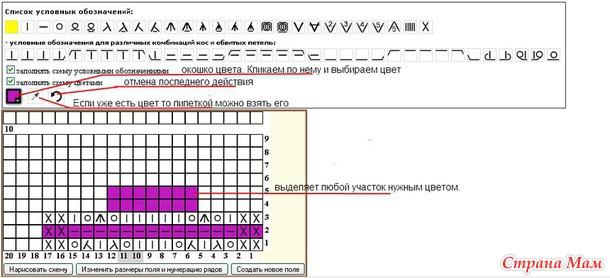 Создать схему вязания 43