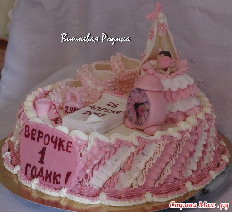 Торт из сливок на годик девочке