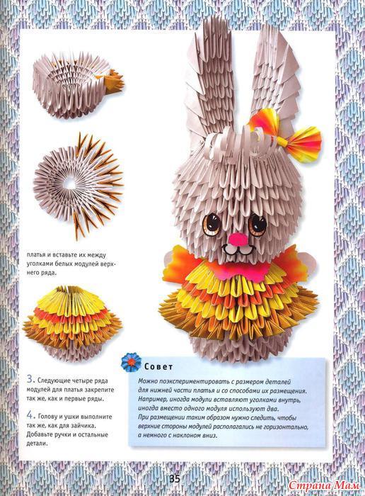 Поделки из оригами модулей пошаговая инструкция