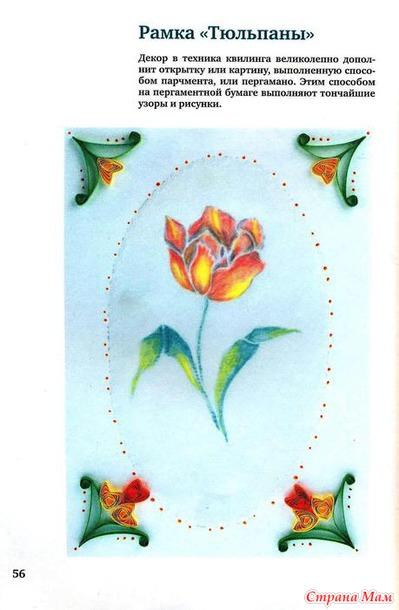 Магия бумажных лент. Искусство квиллинга (книга)