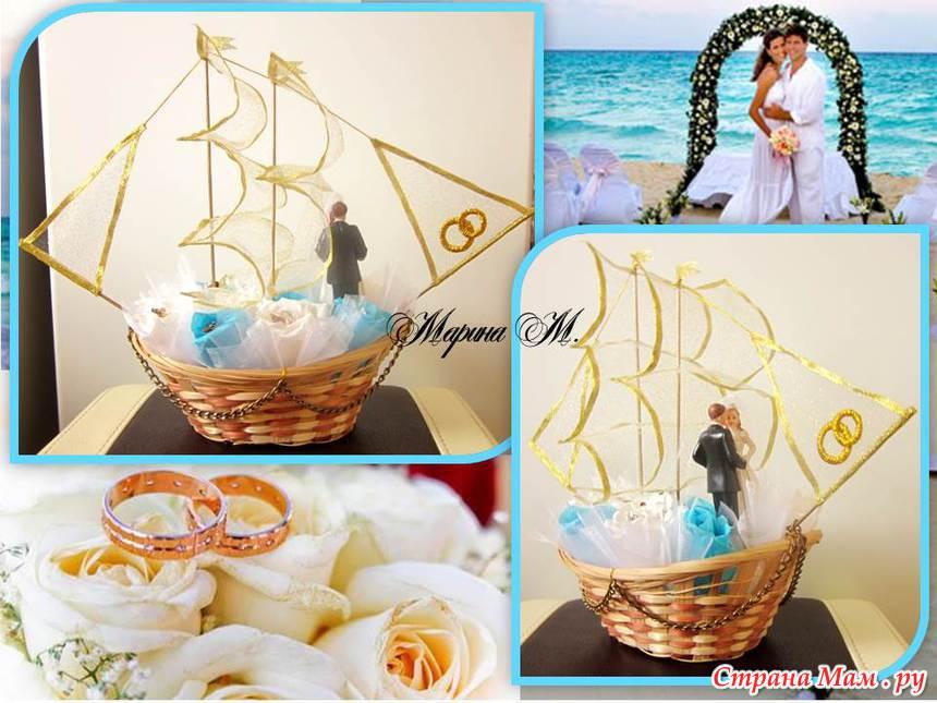 Корабль на свадьбу поздравление 9