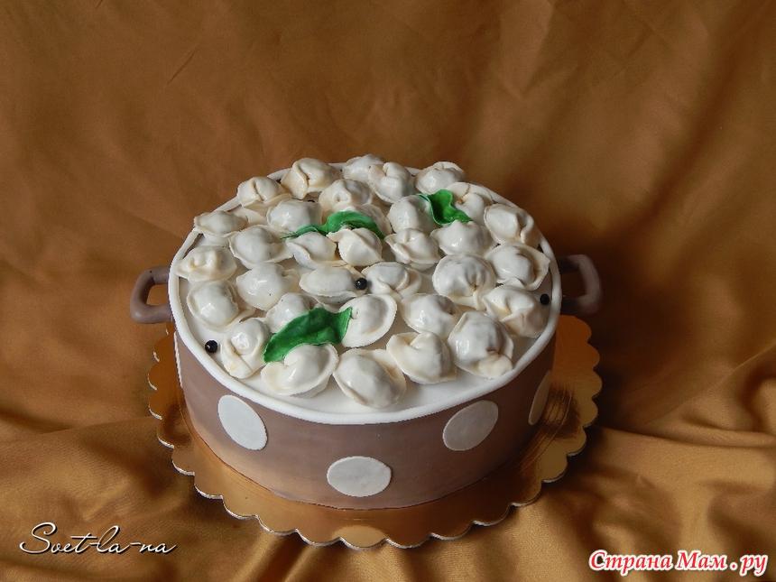 Как сделать торт в виде кастрюли с пельменями мастер класс