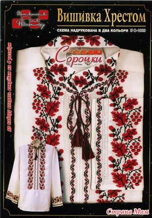 2) схема мужской вышиванки
