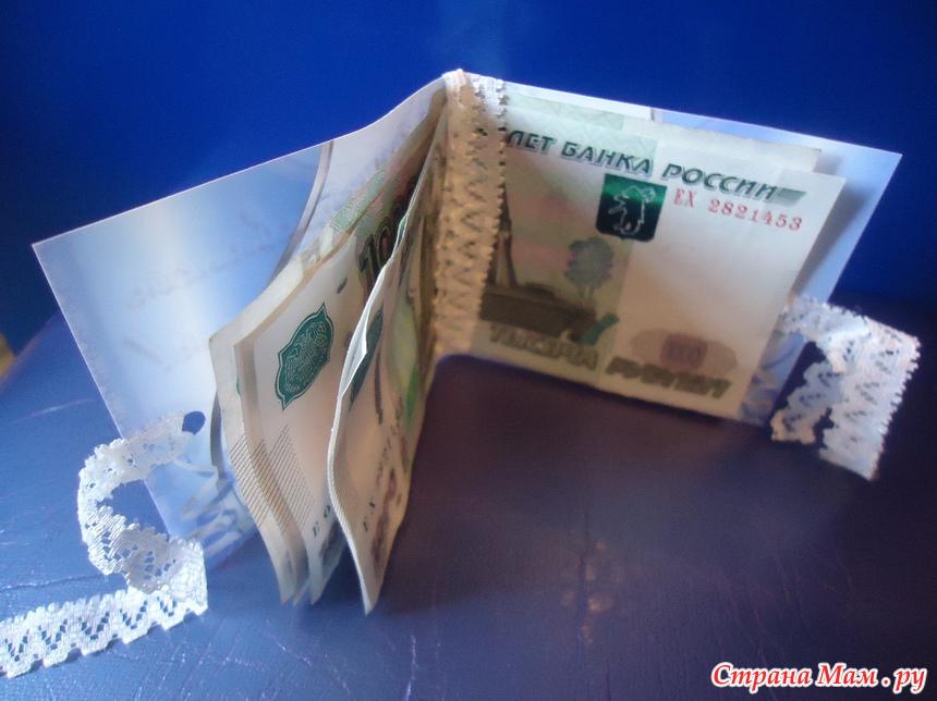 Упаковка денег в подарок своими руками