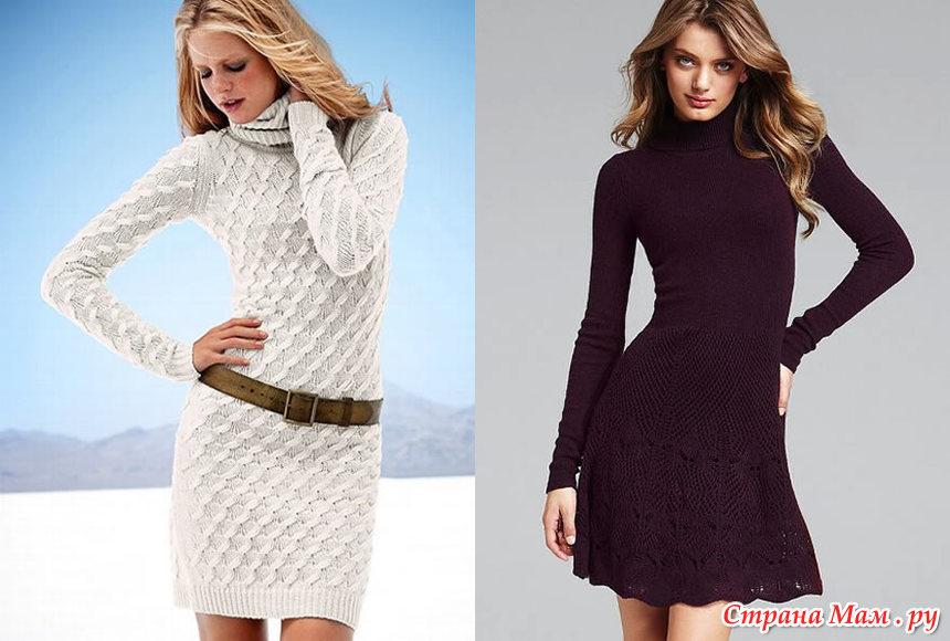 современные вязаные платья зимние могут принадлежать