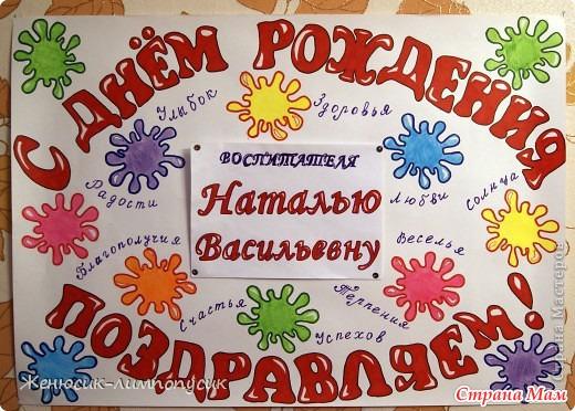 Плакаты на день рождения своими руками фото со сладостями