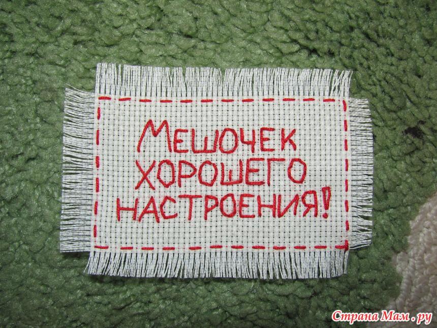 Как сделать своими руками мешочек хорошего настроения