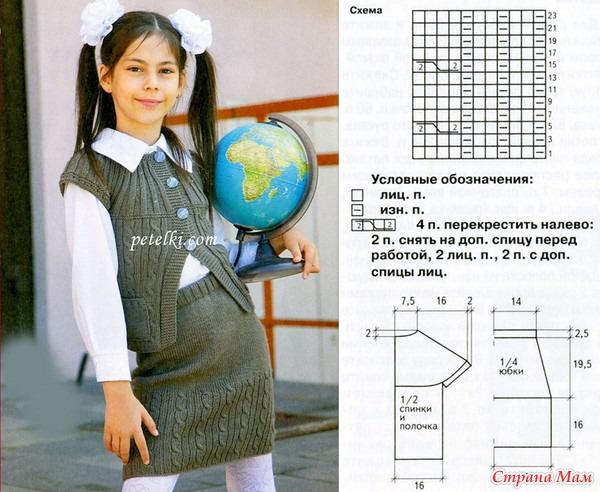 Школьный костюм спицами для девочки