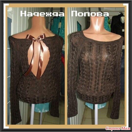 Блузка С Открытой Спиной В Екатеринбурге