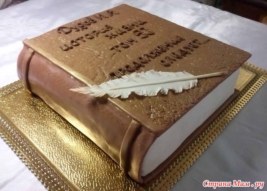 Торт книжка фото