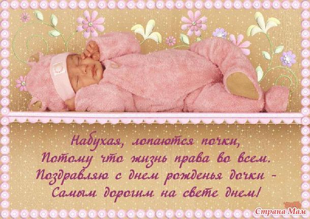 Поздравления маленькой дочки для мамы