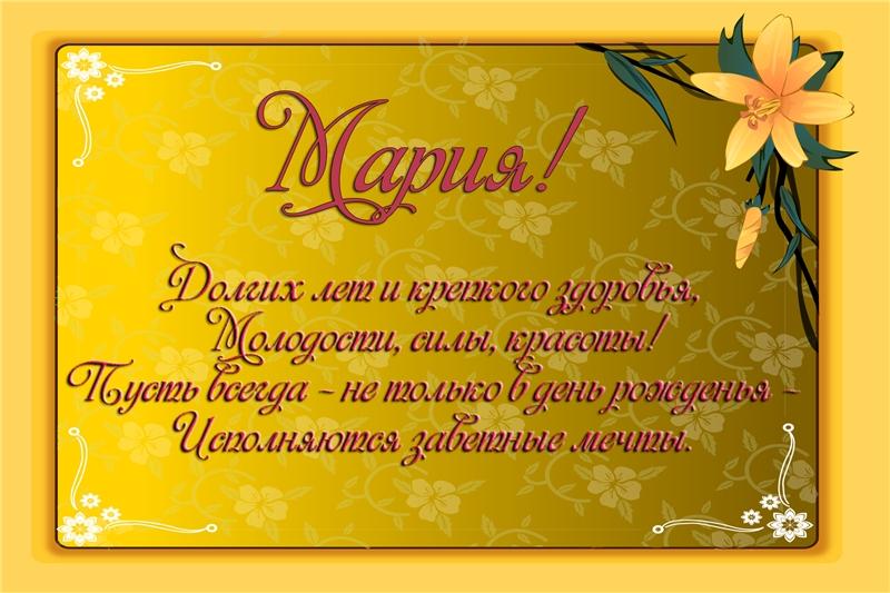 Поздравления с днем рождения мария в картинках