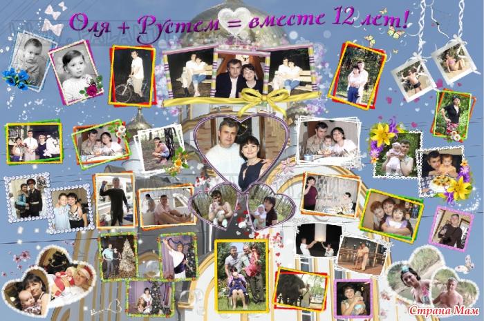Плакат с днем свадьбы с фото