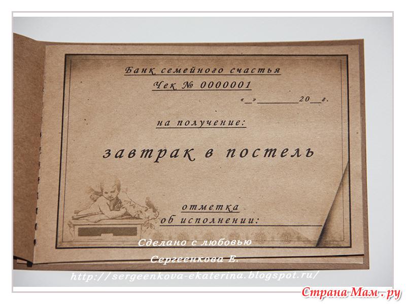 подарочный сертификат своими руками образец для любимого