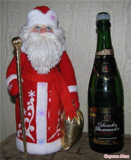 Шампанское дед мороз своими руками