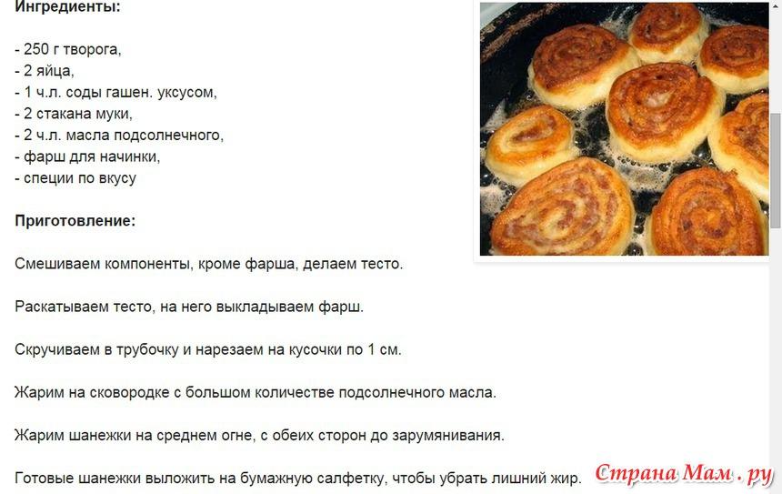 шанежки рецепт с фото