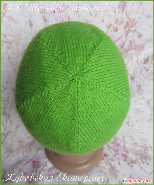 Как делать убавки в шапке ровными клиньями? - В.Г.У. - Вязаные Головные Уборы - Страна Мам