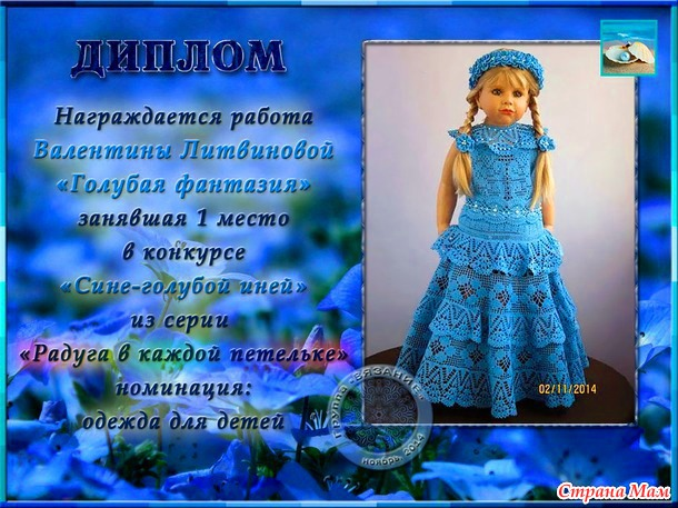 "Комплект ""Голубая фантазия"""