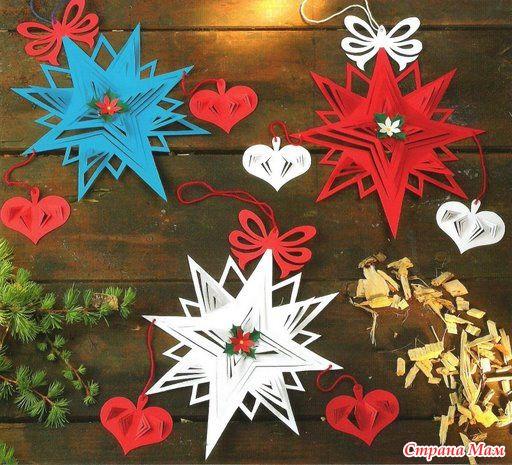 Новогодние звёзды из бумаги