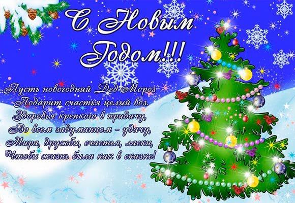 Новогоднее шуточное поздравление от итальянца