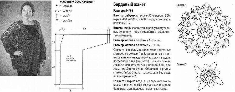Вязание крючком кофты для женщин схемы с подробным описанием 100