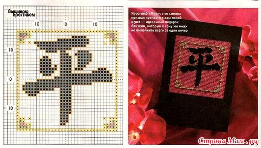 Вышивка крест иероглиф