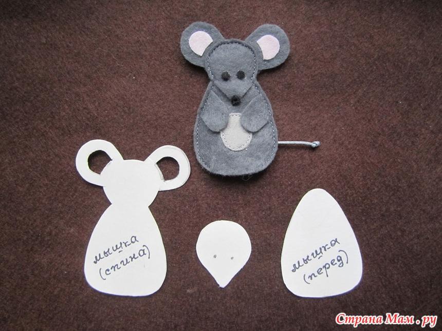 Выкройка мышки своими руками из фетра