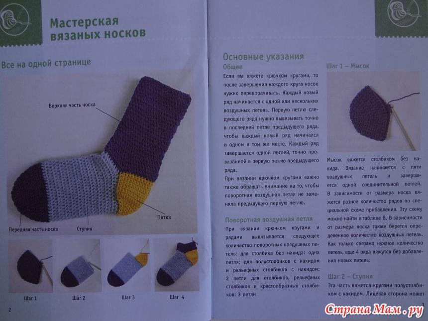 Простой способ вязания носочков крючком