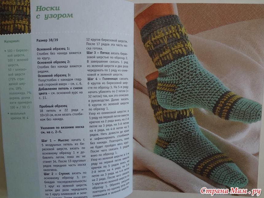 Вязание носков спицами для женщин