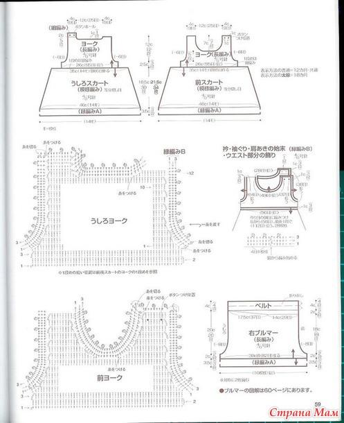 Схемы кокеток для детских платьев вязаных крючком