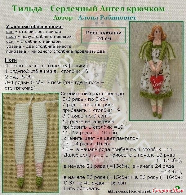 Кукла тильда крючком с описанием