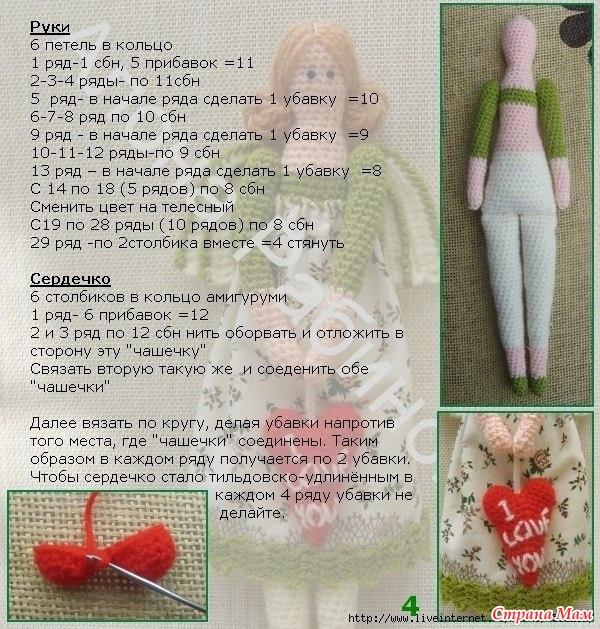 Кукла для начинающих с пошаговым описанием тильда