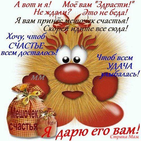 Поздравление с днём счастья любимому