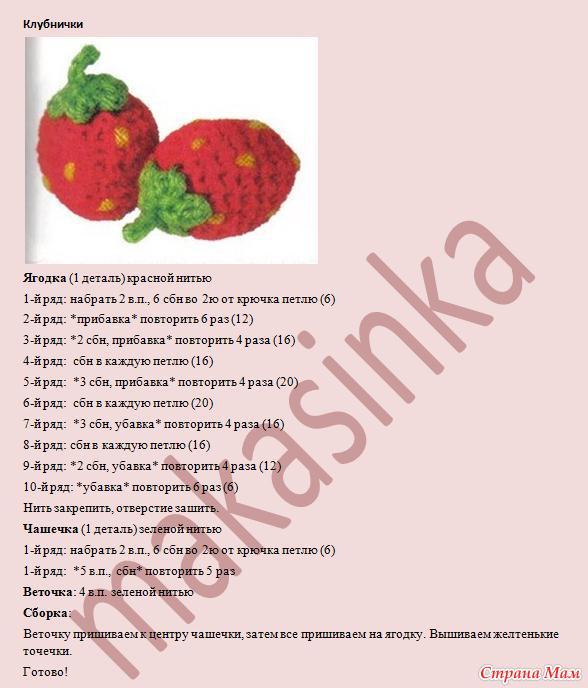 Вязать ягодка спицами