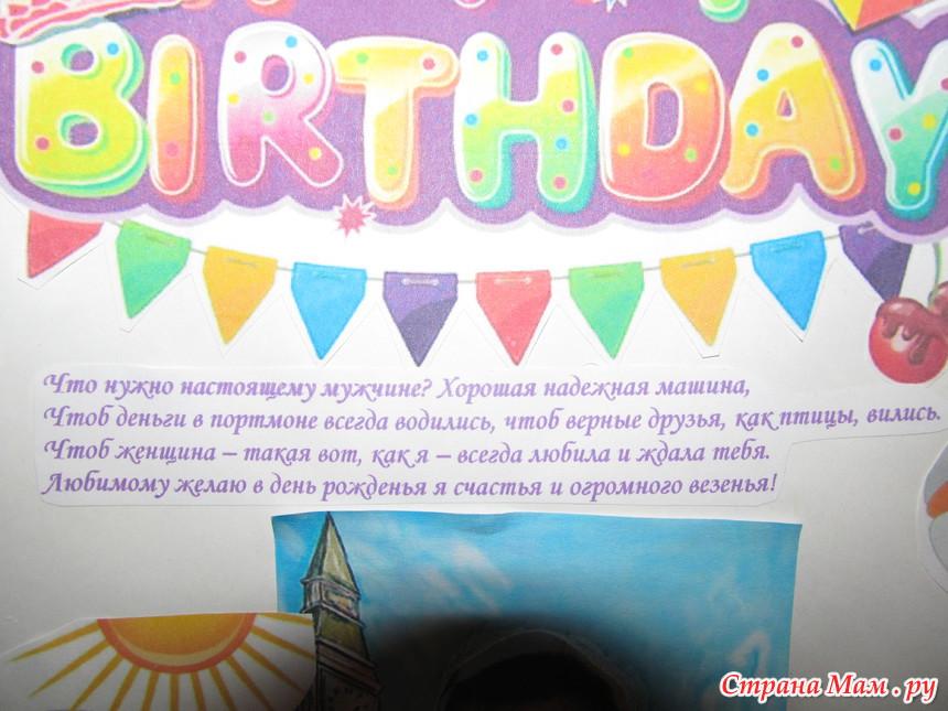 Плакат с днем рождения мужчине своими руками 22