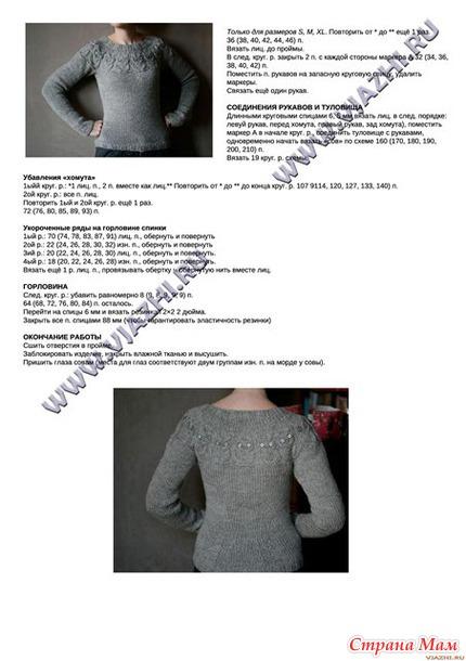 Вяжем свитер с совами
