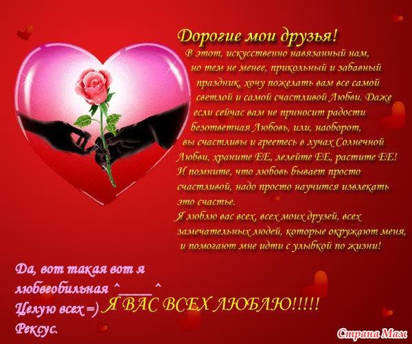 Поздравление в день святого валентина подруге от подруги