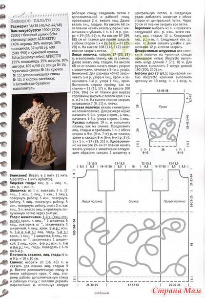 Вязание пальто схемы