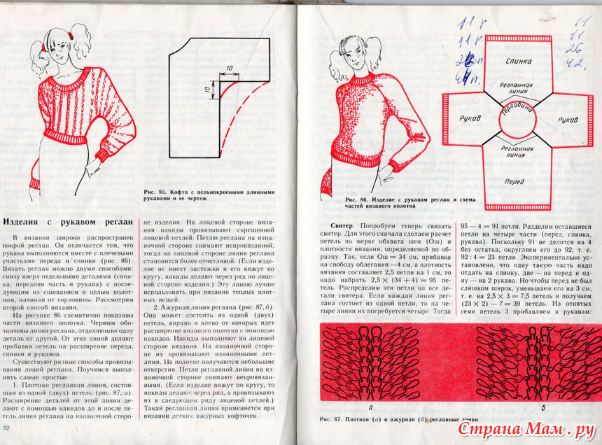 Как оформить линию реглана при вязании снизу 83