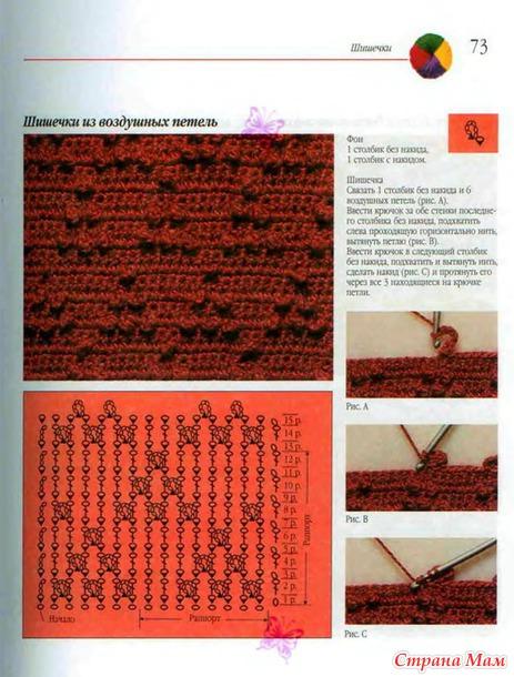 Совершенствуя мастерство. Тунисское, филейное вязание, шишечки и др.